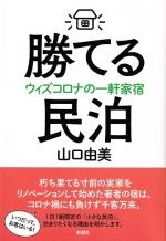 自宅本(382) ディズニーランダゼイションを楽しむ日本の建築デザインの概念は高度?