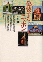 自宅本(381) 日本の建築デザインのコピー、模倣、参照の概念は奥が深い!