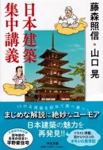 自宅本(395) 建築・建設に関心のある方々に希望を与える一冊です。