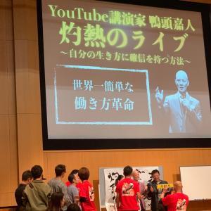鴨頭嘉人さん講演会 熊本‼️  ユンチューブ93万人登録
