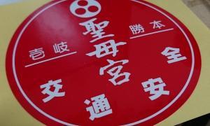 釣行記☆2020/01/02