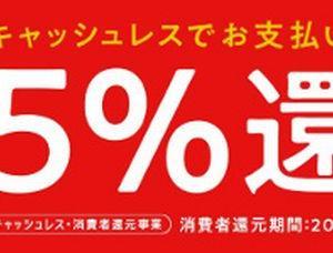 クレジットカード、スマホ決済で5%還元。