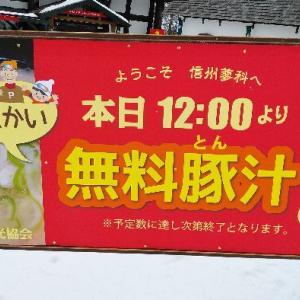 本日(1/26)豚汁サービスデー。