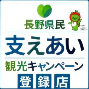長野県民支えあい観光キャンペーン/ディスカバー信州県民応援割