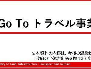 Go to トラベルキャンペーン対象施設として登録されました。