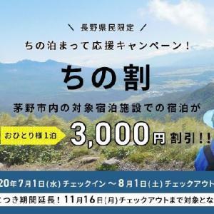 長野県民限定!ちの泊まって応援キャンペーン「ちの割」