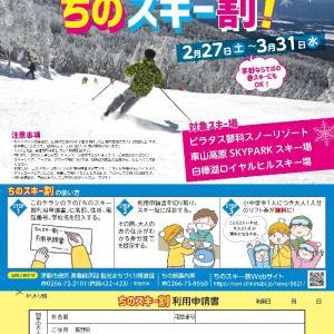 ちのスキー場応援キャンペーン 《ちのスキー割》