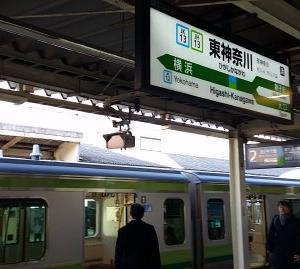 東神奈川に出ました