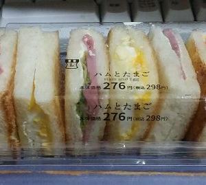 サンドウィッチでも食べますか