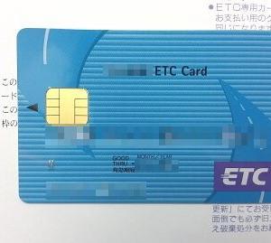 ETC届いてた