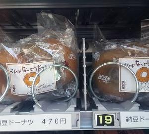 せんだい屋で納豆ドーナツリベンジ