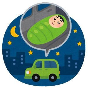 車内で仮眠