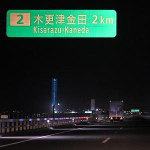 木更津金田を経由して市原方面へ