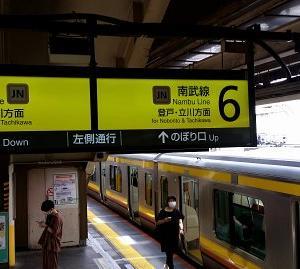 川崎で南武線に乗り換えて・・・