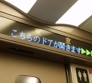 まもなく東京です