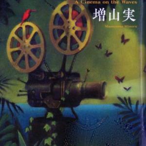 最近読んだ本、「波の上のキネマ」、「蕪村」
