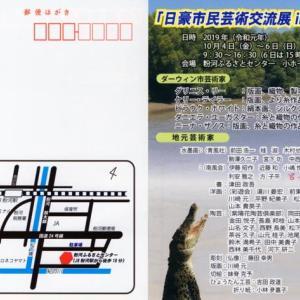 和歌山、粉河で「日豪市民芸術交流展」が開催される。是非ご覧あれ。
