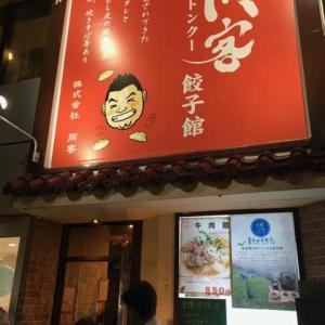 大阪、東天満、「台湾 同客餃子館」で美味しく食べる。