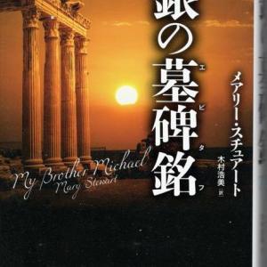 最近読んだ本、「銀の墓碑銘」、「ゴールデン街コーリング」。