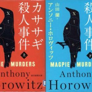 最近読んだ本、「カササギ殺人事件」、「魔王」。