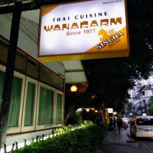 ルアンパバーン、ビエンチャン、バンコクの旅−79、バンコク、スクンビット、ワナカームで晩ごはん。