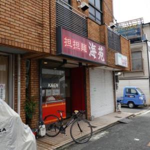 京都、西院、「海苑」の担々麺。