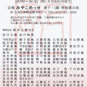 京都、岡崎、「みやこめっせ」で五風会篆刻展に参加します。