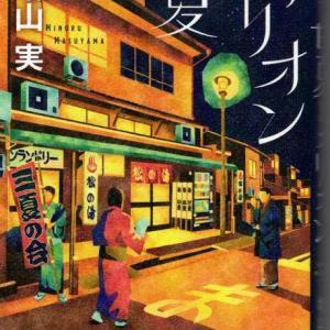 最近読んだ本、「甘夏とオリオン」、「線は僕を描く」