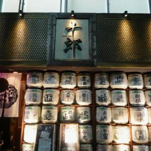 雪の新潟紀行、北越秋山郷を尋ねる旅ー22、「越後一会 十郎」で一杯やる。