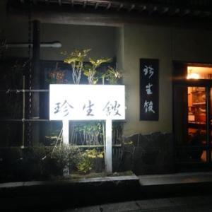 雪の新潟紀行、北越秋山郷を尋ねる旅ー39、五頭温泉、珍生館に泊まる。