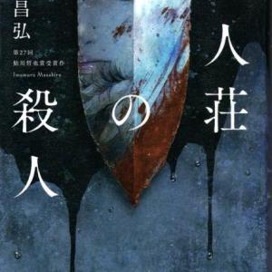 最近読んだ本、「屍人荘の殺人」、「スワン」
