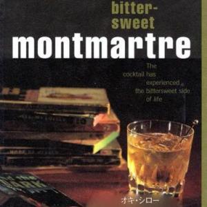 最近読んだ本、「パリの酒 モンマルトル」、「キッチン放浪記」