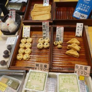 九度山暮らし、手術後1年2ヶ月目へ、或いはコロナ怖生活−58、京都、錦市場、近喜商店で特製ひろうすを買った。