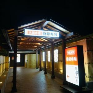 九度山暮らしのある日、個展をやった−20。「大起水産回転寿司」で晩飯を食っておしまい。