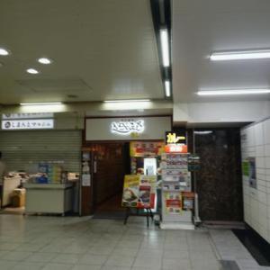 大阪、梅田、大阪駅前地下街、今はなき「カレーショップ ミンガス」。