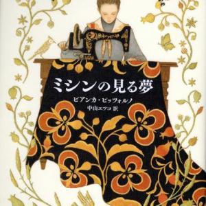 最近読んだ本、「ミシンの見る夢」、「ヘーゼルの密書」