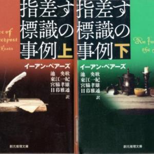 最近読んだ本、「指差す標識の事例、上、下」、「国道食堂 2nd season」