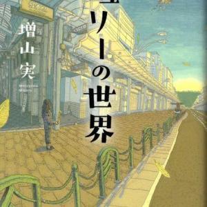 最近読んだ本、「ジュリーの世界」、「愛の自転車」。