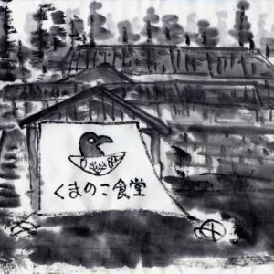熊野古道の旅、中辺路をちょろっと。−16,「くまのこ食堂」で遅めのランチ。