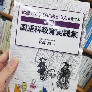 POD再販情報☆ 『協働して学びに向かう中学校国語科教育実践集』