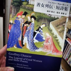 ジェフリー・チョーサー作「善女列伝 短詩集」発売