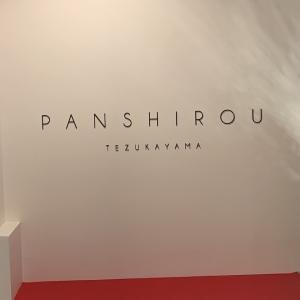 本食パン角 PANSHIROU TEZUKAYAMA 豊中店