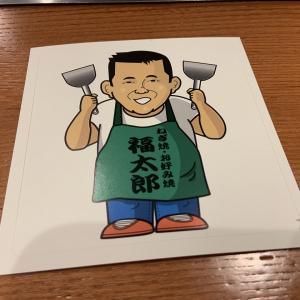 福太郎本店へ