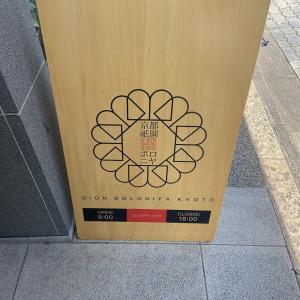 プレーン 京都 祇園 ボロニヤ