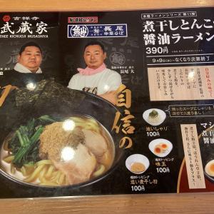 煮干しとんこつ醬油ラーメン かっぱ寿司  武蔵家 x 長尾中華そば