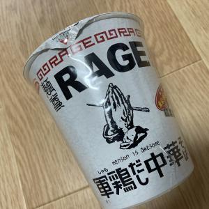 最近食べたカップ麺 2021  No.02