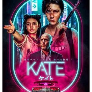ケイト/KATE