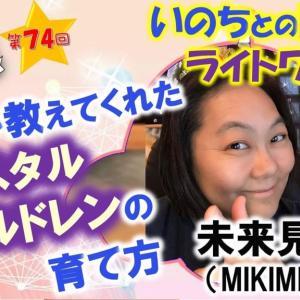 6/23(水)23:00『よっちゃん&あきらちゃんのたわごとトーク』参加します