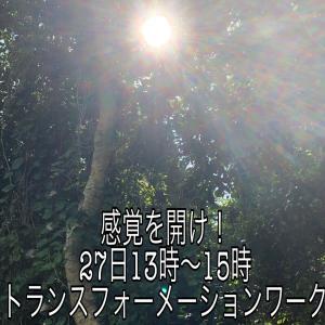 感覚を開け!変容ワーク27日開催!