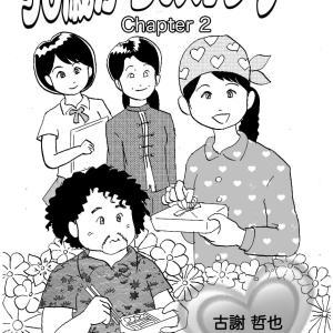 漫画『50歳からのカンフー/第2話』